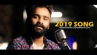 Malayalam new song 2019 | Pranayamoru saagaram | Sajeer koppam songs