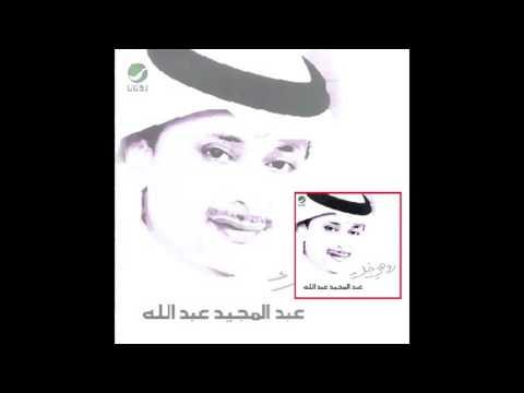 Abdul Majeed Abdullah … Masmoh   عبدالمجيد عبدالله … مسموح