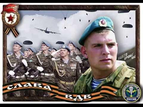 Сергей Тимошенко- ДМБ( ВДВ  РОССИИ посвящается!!!)