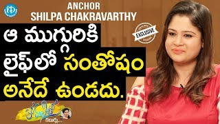Anchor Shilpa Chakravarthy Exclusive Interview    Anchor Komali Tho Kaburlu #14    #697