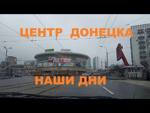 Донецк сегодня, улица Университетская. Золотое Кольцо. # 110.