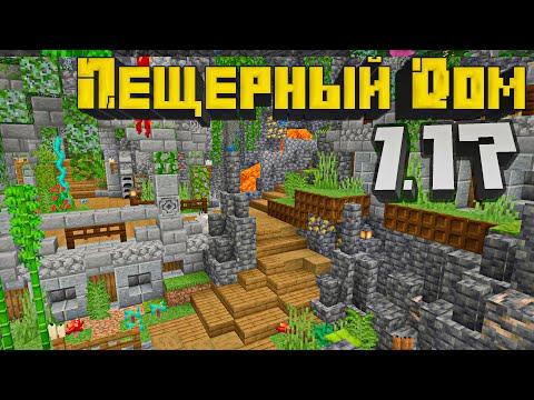 ПОДЗЕМНЫЙ ДОМ В НОВЫХ ПЕЩЕРАХ МАЙНКРАФТ 1.17!