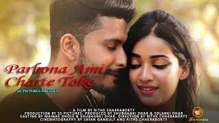 Parbona ami charte toke cover video by shubhanki dhar and mainak dhole