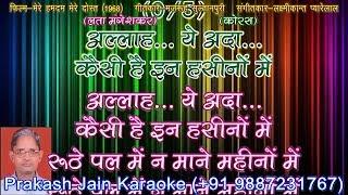 Allah Yeh Ada Kaisi Hai In Haseeno +Chorus (5 Stanzas) Karaoke With Hindi Lyrics (By Prakash Jain)