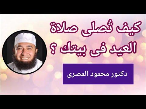 كيف تُصلى صلاة العيد فى بيتك ؟  ( لا يفوتك هذا المقطع )  --  دكتور محمود المصرى