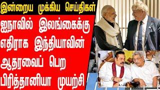 இன்றைய பிரதான செய்திகள் 17-03-2021 | Today Sri Lanka – Tamil Nadu News | TubeTamil News