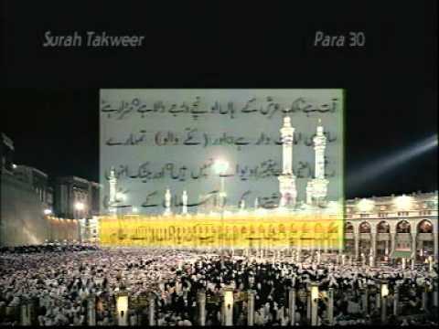 TELAWAT E QURAN MAJEED by Qari Abdul Basit with Urdu Translation(PARA30)  Part 4 MPG
