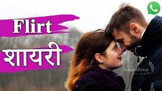 Flirt Shayari for GirlFriend in Hindi | Kiss Shayari for GF 😘