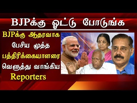today election news 11 april election 2019 Vote for BJP senior journalist malan vs reporters argument Tamil news live     senior Tamil journalist including malan and other social activist and intellectual gathered at Chennai Press Club and give open appeal to the people of Tamilnadu  to vote for BJP in the upcoming 2nd phase election 2019, be held at tomorrow. senior journalist malan and others listed out the positive aspects and developmental aspects of Modi Government and try convincing the reporters to support BJP and Alliance however the press meet turnt out a big debate between the journalist and the BJP supporters here is the unedited full press meet of senior journalist Malan and others  election 2019, election, tamil nadu election 2019, 11 april election 2019, 2nd phase election 2019, today election news,    for tamil news today news in tamil tamil news live latest tamil news tamil #tamilnewslive sun tv news sun news live sun news   Please Subscribe to red pix 24x7 https://goo.gl/bzRyDm  #tamilnewslive sun tv news sun news live sun news