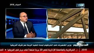 وزير الكهرباء في الخرطوم لبحث تنفيذ الربط مع شرق أفريقيا