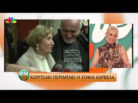 Δαίμονες - Ρεπορτάζ από την επίσημη πρεμιέρα, Φώτης & Μαρία Live (28/03/2013)