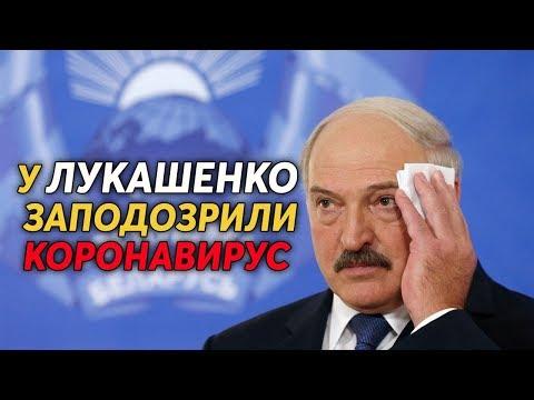 У Лукашенко заподозрили