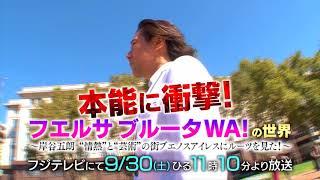 http://fbw.jp/news/454 現在絶賛公開中!体験型エンターテインメント ...