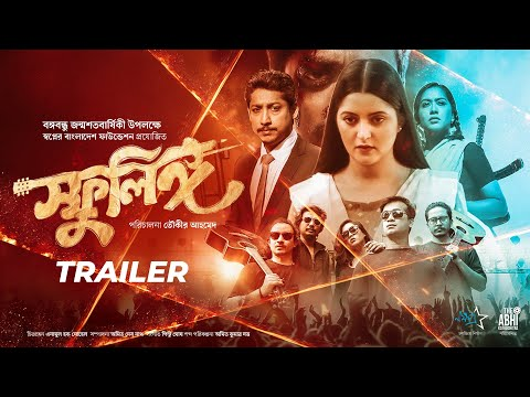 Sphulingo | Official Trailer | Pori Moni, Shamol, Mamo | Tauquir Ahmed | 19 March, 2021