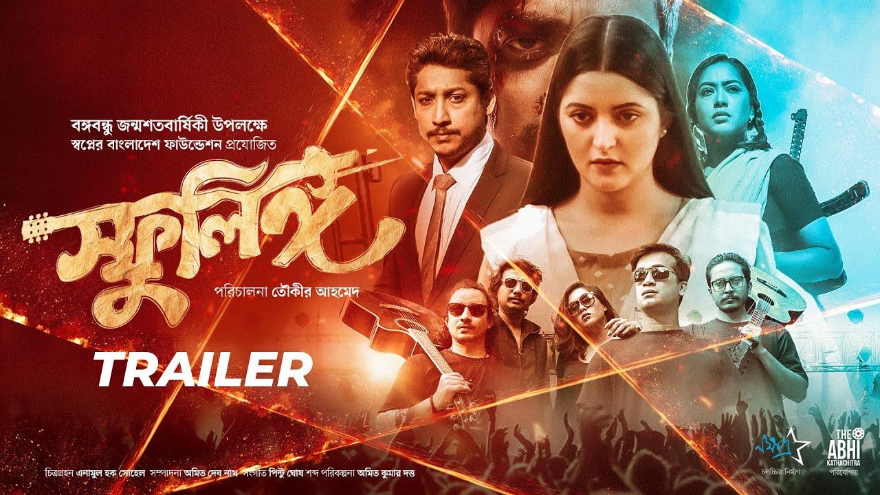 Download Sphulingo | Official Trailer | Pori Moni, Shamol, Mamo | Tauquir Ahmed | 19 March, 2021