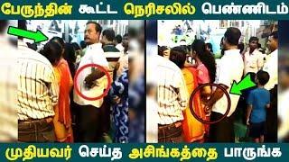 கூட்ட நெரிசலில் பெண்ணிடம்  முதியவர் செய்த அசிங்கத்தை பாருங்க | Latest News | Viral