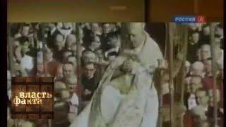 Смотреть видео Россия и католицизм / Власть факта / Телеканал Культура онлайн