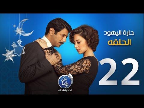 مسلسل حارة اليهود - الحلقة الثانية والعشرون | Episode 22 - Haret El Yahud