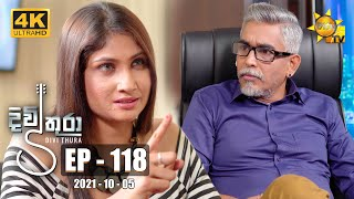 Divithura - දිවිතුරා | Episode 118 | 2021-10-05 Thumbnail
