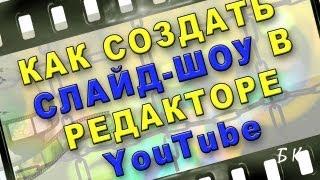 Как создать слайд-шоу в редакторе YouTube(Все самое интересное по интернет-бизнесу здесь: http://lyudmilamelnik.ru/ Территория бизнеса в интернет Авторизируйте..., 2013-09-26T10:37:26.000Z)