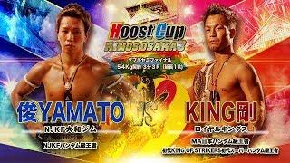 HOOST CUP KINGS OSAKA3「KING剛VS俊YAMATO」