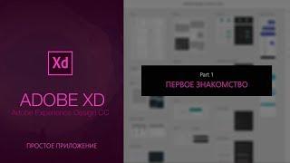 Уроки Adobe XD. Первый проект. #1 Первое знакомство  || Уроки Виталия Менчуковского