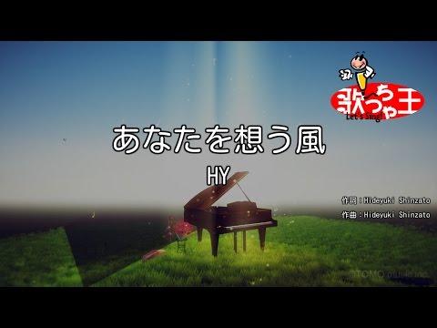 【カラオケ】あなたを想う風/HY