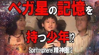 【無料版】竹本良&水木ノアの「Spiritosphere(精神圏)2」 ベガ星の記憶を持つ少年「たけちゃん」が登場!