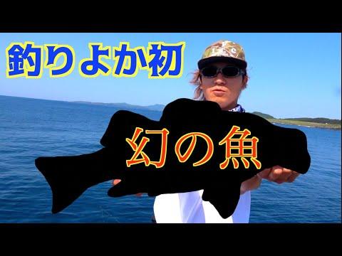 あの幻の魚がなぜ堤防に!?
