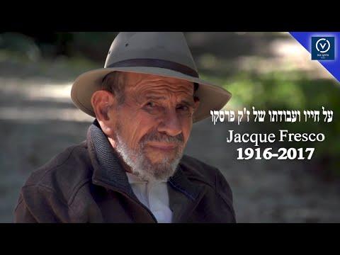 הרהורים על חייו ויצירתו של ז'ק פרסקו
