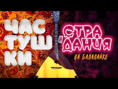 Как играть на семиструнной гитаре видео уроки на