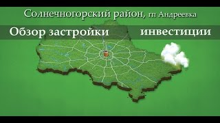 Зеленоград Солнечногорский район квартиры коттеджи дуплексы вся правда