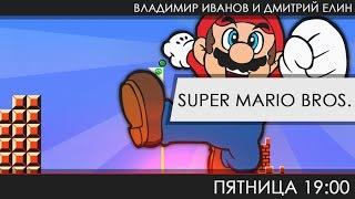 Super Mario Bros. - Через трубы к принцессе