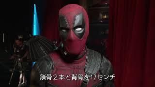 『デッドプール2』セリーヌ・ディオンとのコラボMVメイキング映像 thumbnail