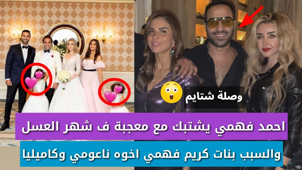 احمد فهمي ينفعل علي معجبة ف شهر العسل مع هنا الزاهد بسبب بنات اخوه كريم فهمي