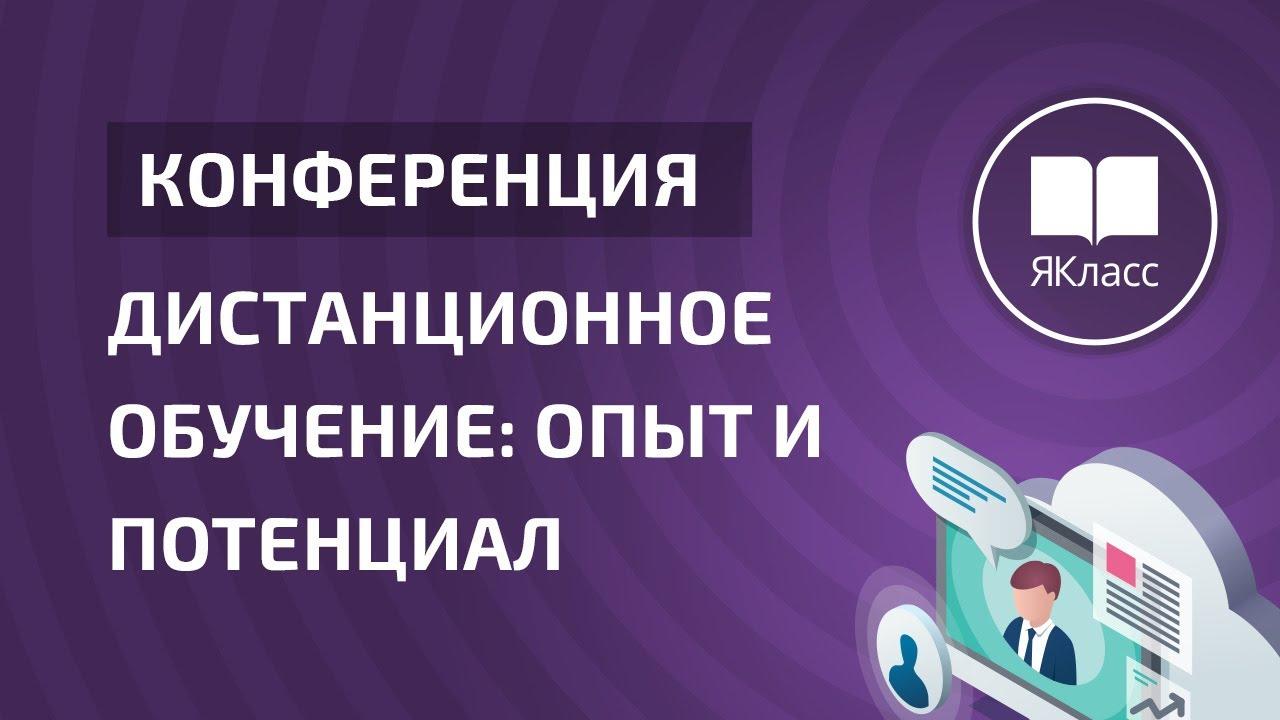 Международная онлайн-конференция «Дистанционное обучение: опыт и потенциал»