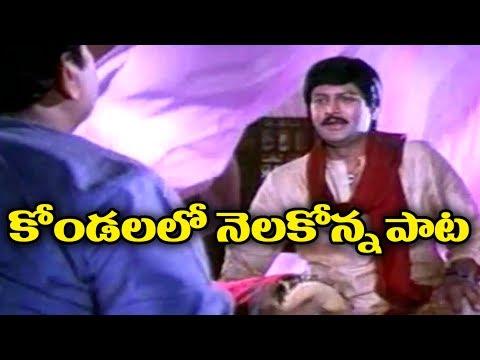 Alludugaru Video Songs - Kondalalo Nelakonna - Mohan Babu, Shobana