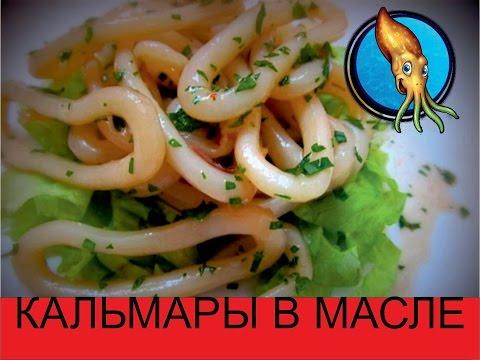 Как приготовить салат из кальмаров традиционный рецепт с