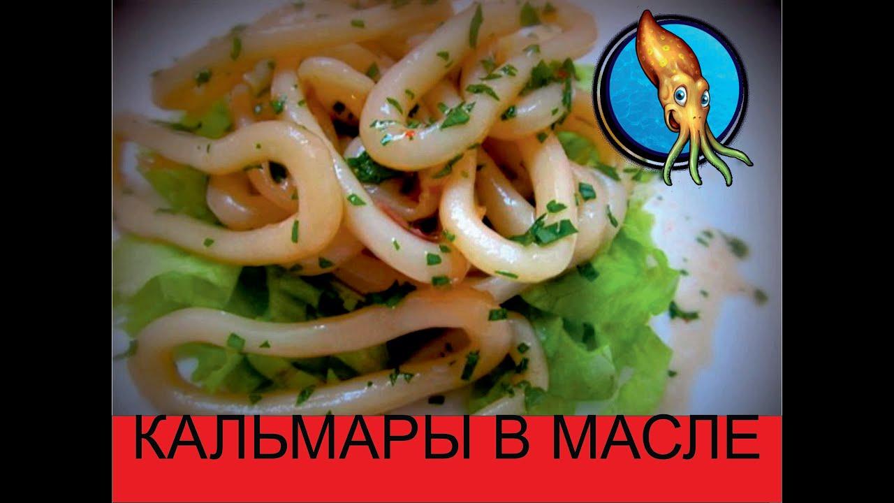 Рецепты приготовления кальмаров к пиву