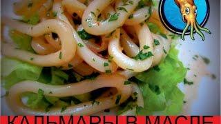 Кальмары.Кальмары в масле. Маринованные кальмары. Кальмары. Кальмары рецепт. Вкусные кальмары(Для приготовления нам понадобилось. 1- кальмары 1-1.5 кг 2-соль 3-масло подсолнечное 4-перец 5-долька лимона Блюд..., 2016-03-14T13:27:23.000Z)