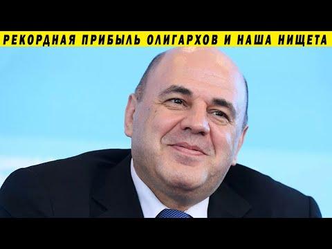 МИШУСТИН ОТНИМЕТ НАКОПЛЕНИЯ РОССИЯН В ПОЛЬЗУ ОЛИГАРХОВ! 62 МЛРД$ ПРИБЫЛЬ И ПЛАН