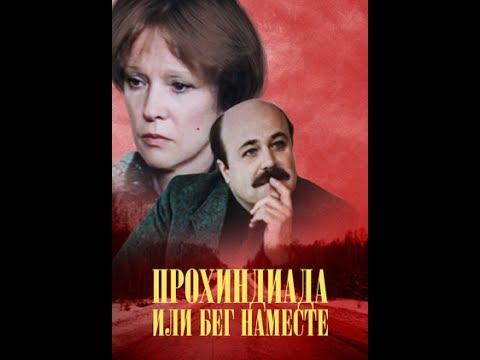 Прохиндиада, или Бег на месте 1984