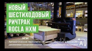 Новый шестиходовой ричтрак Rocla HXM для обработки длинномерных грузов