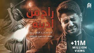 راح من ادينه | الملا محمد الجنامي | حسينيه وهيئة الزهراء ع للعزاء المركزي النجف الاشرف