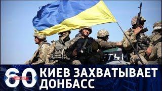 60 минут. Ползучий наступ: Киев захватывает Серую зону. От 20.08.2018