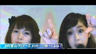 【代官山クリアーズ】http://cytv.jp/clears 毎週火曜 生放送 大和さゆ...