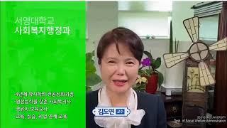 서영대(파주)교육방송국_인문사회계열_소개영상