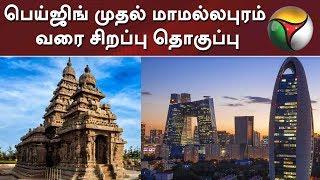 பெய்ஜிங் முதல் மாமல்லபுரம் வரை சிறப்பு தொகுப்பு   Narendra Modi-Xi Jinping Summit at Mahabalipuram