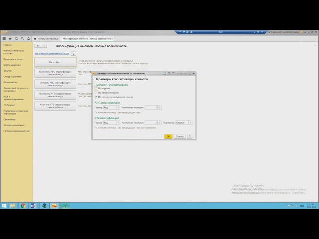 ABC-анализ клиентов в 1С