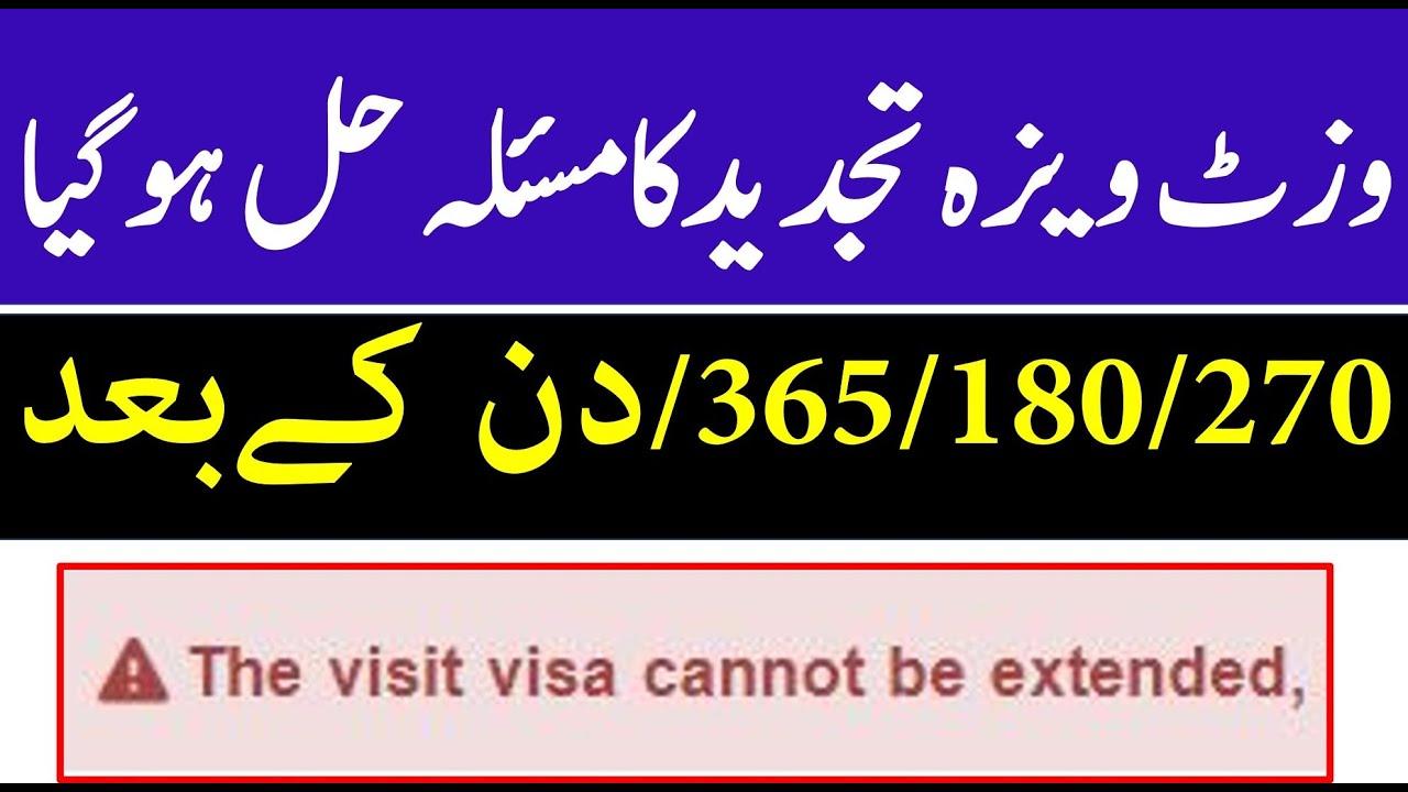 The visit visa cannot be extended because the visit visa duration after | Jawazat online help portal
